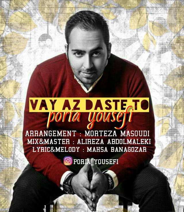 Poria Yousefi – Vay Az Daste To