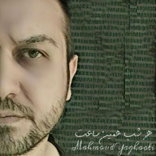 Mahmoud Yaghooti – Har Shab Hamin Saat
