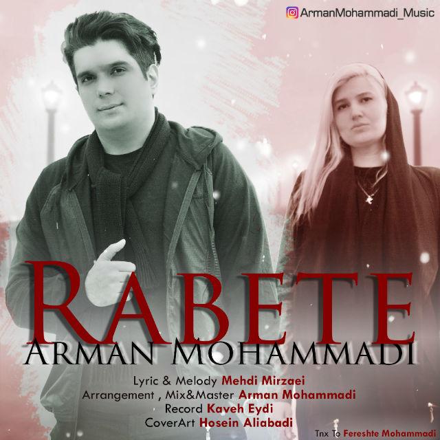Arman Mohammadi – Rabete