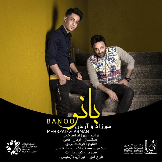 Mehrzad Amirkhani - Banoo (Ft Arman Emami)