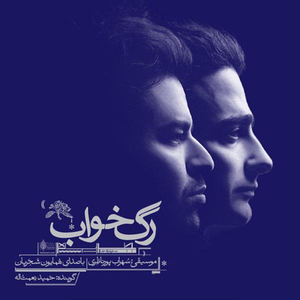 Homayoun Shajarian - Rage Khab | Album