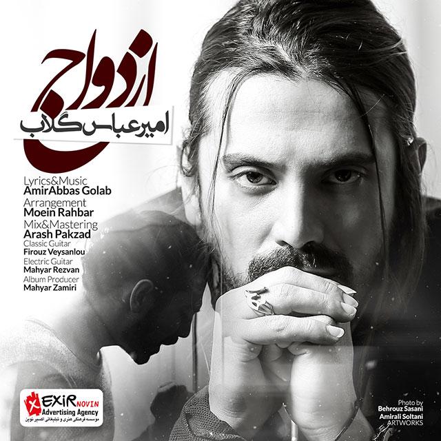 Amir Abbas Golab – Ezdevaaj