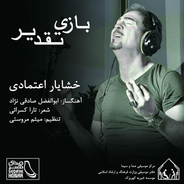 Khashayar Etemadi - Bazi Taghdir