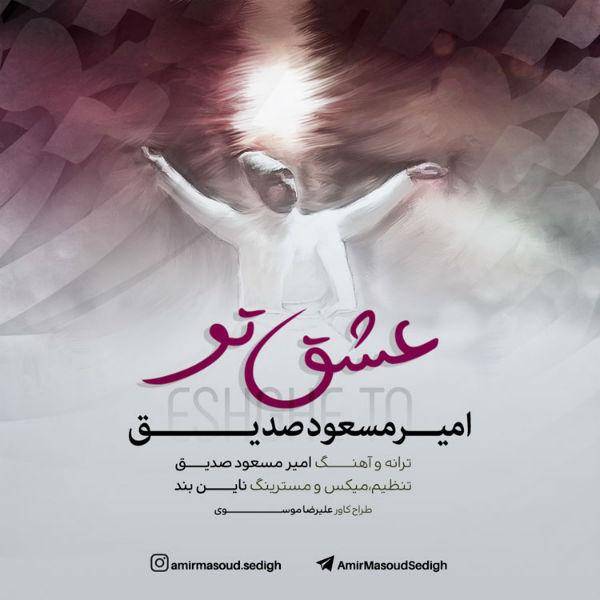 Amir Masoud Sedigh – Eshghe To