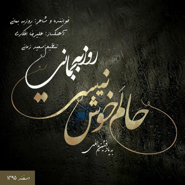 Roozbeh Bemani – Halam Khosh Nist