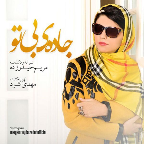 Maryam Heydarzadeh - Jadeye Bi To