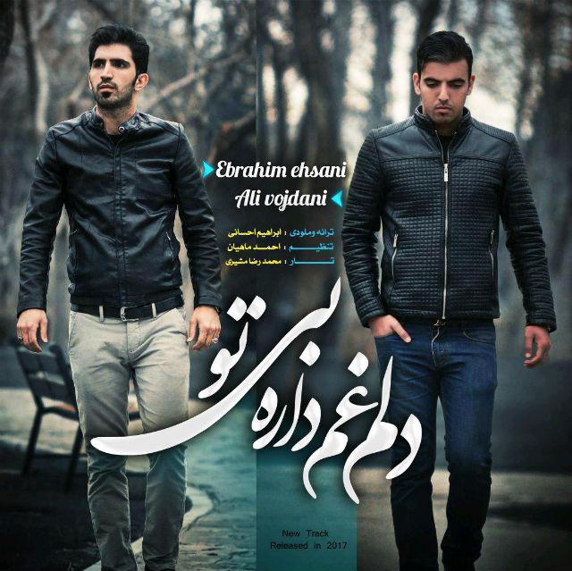 Ebrahim Ehsani – Delam Gham Dare Bi To (Ft Ali Vojdani)