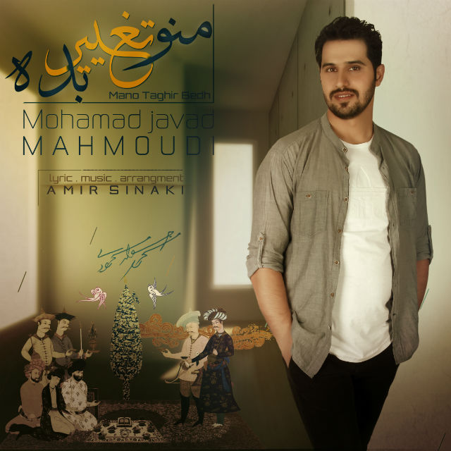 Mohamad Javad Mahmoodi – Mano Taghir Bedeh