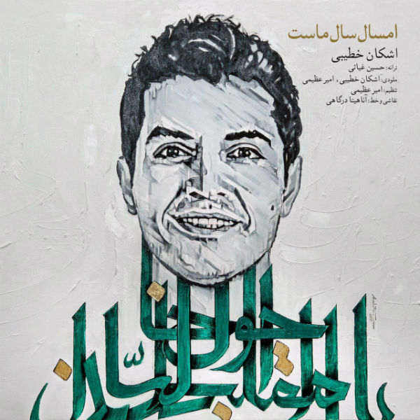 Ashkan Khatibi - Emsal Sale Mast