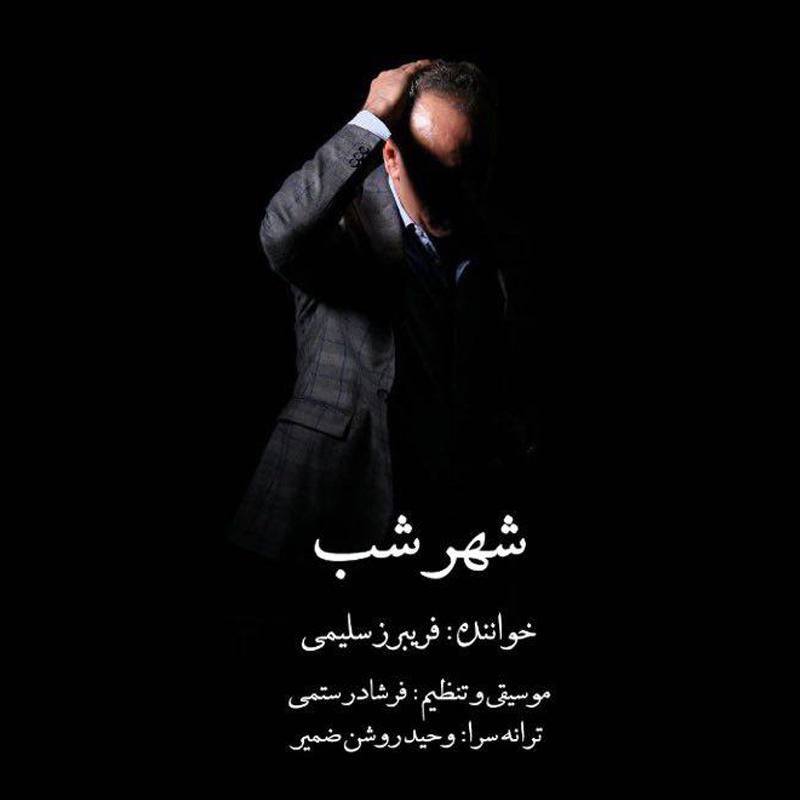 Fariborz Salimi – Shahr Shab