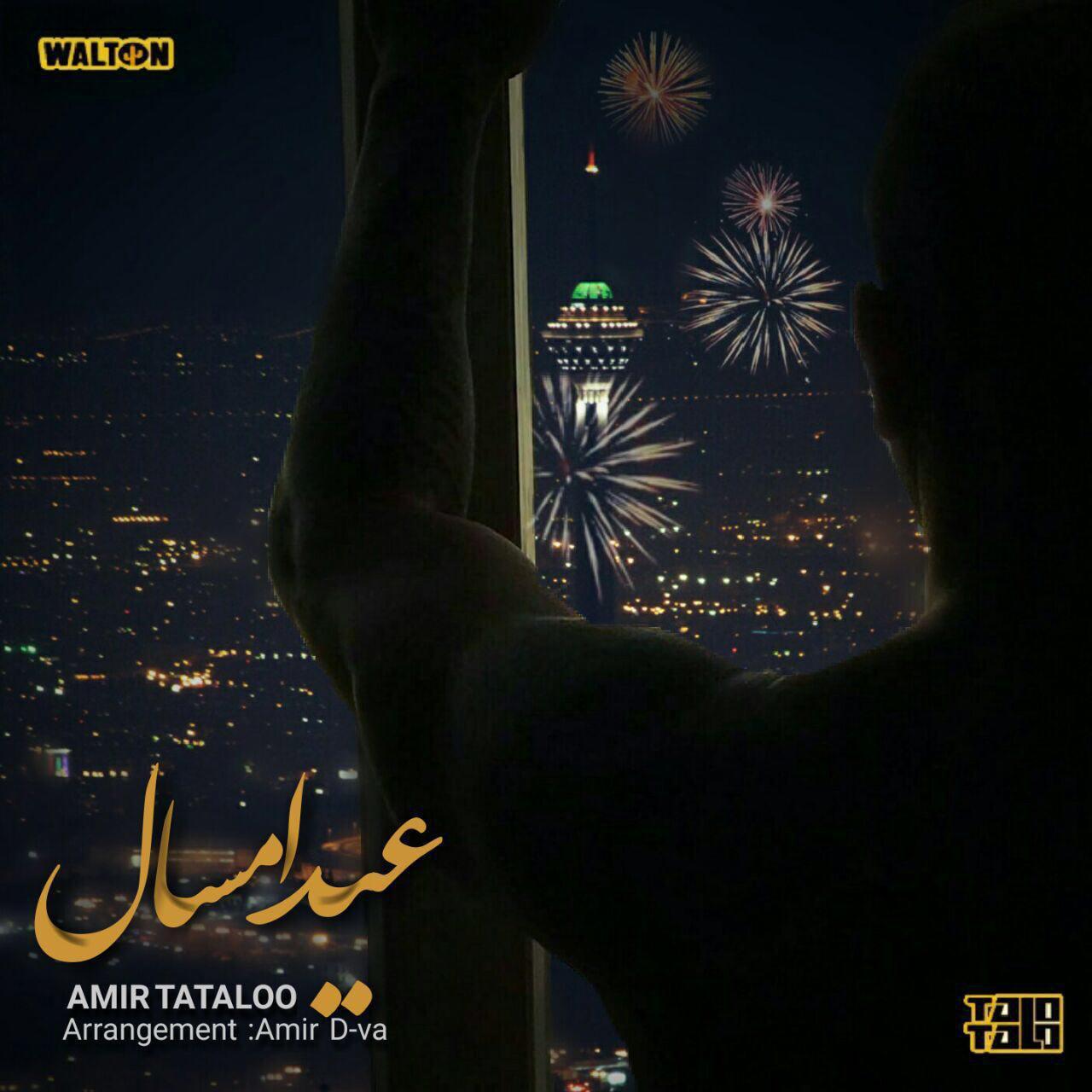 Amirhossein Maghsoudloo - Eyde Emsal