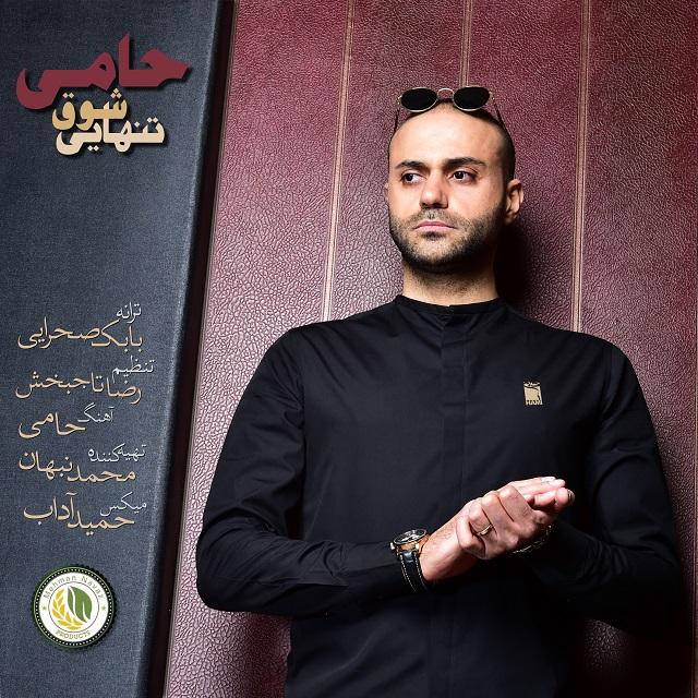 Hamid Hami - Shoghe Tanhaie