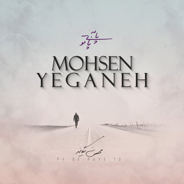 Mohsen Yeganeh – Pa Be Paye To