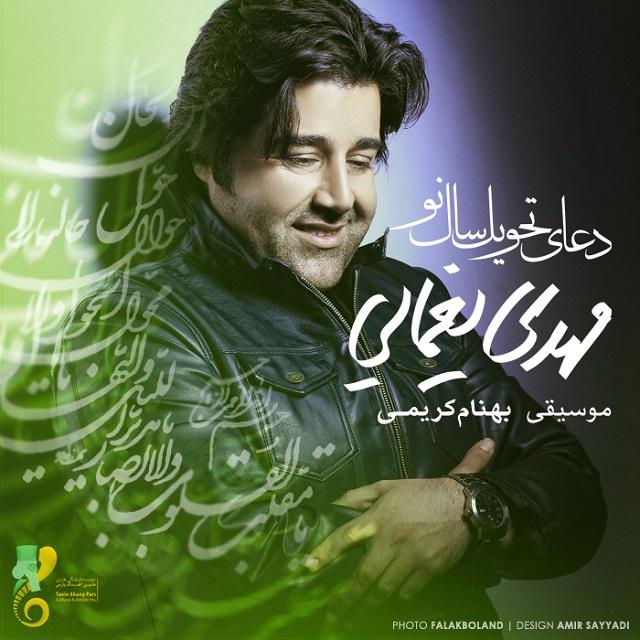 Mehdi Yaghmaei - Doaye Saal Tahvil