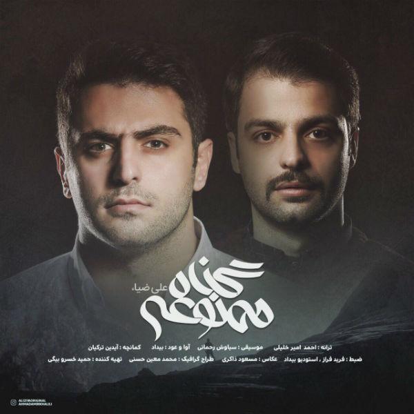 Ali Ziya – Gonahe Mamnooe