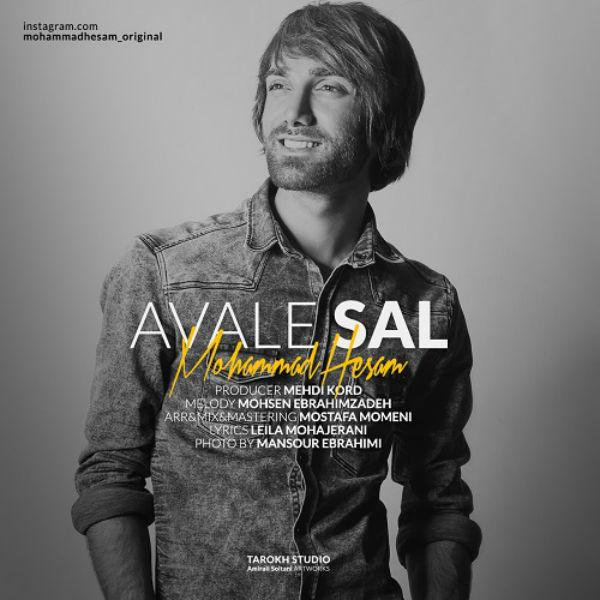 Mohammad Hesam – Avale Sal