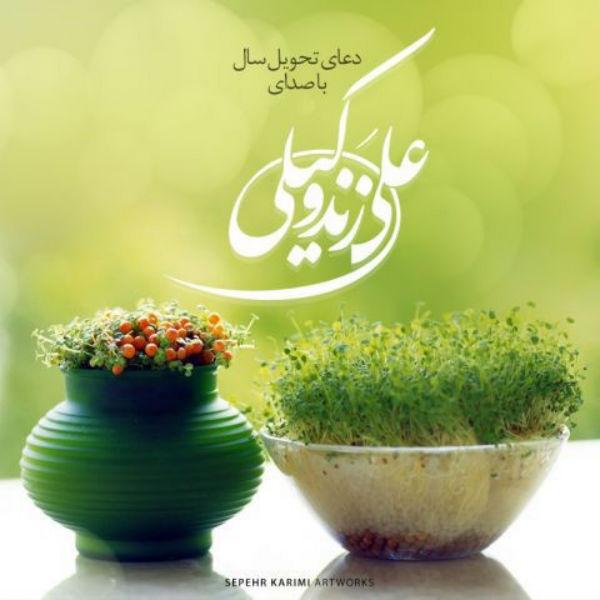 Ali Zand Vakili - Doaye Tahvil Sal