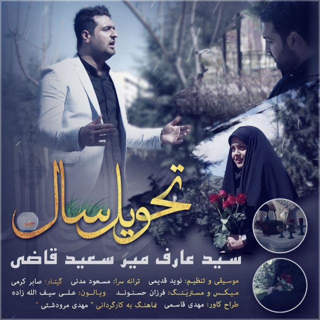 Seyed Aref Qazi – Tahvil Sal