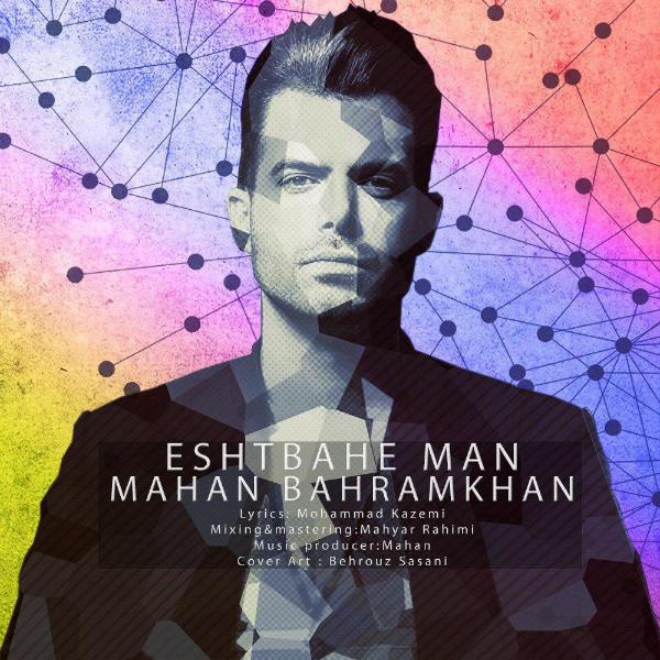 Mahan Bahram Khan - Eshtebahe Man