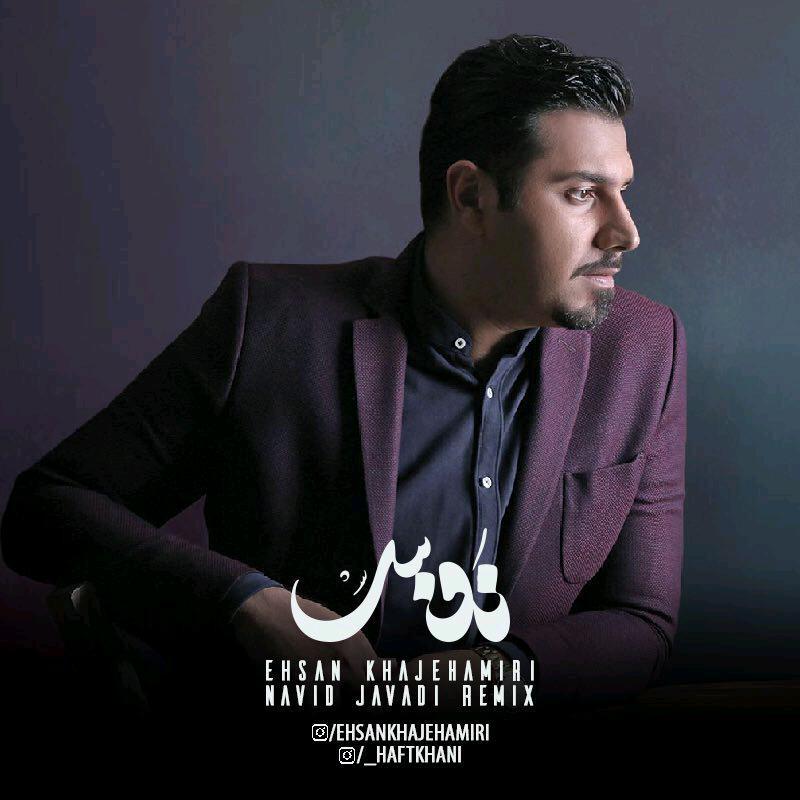 Ehsan Khajeh Amiri - Nafas ( Remix)