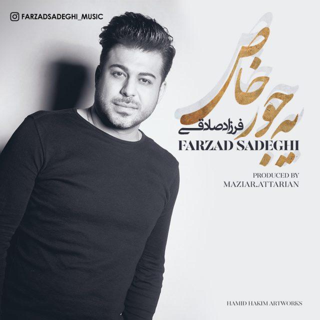 Farzad Sadeghi – Ye Jore Khas