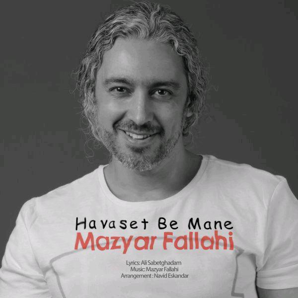Mazyar Fallahi - Havaset Be Mane