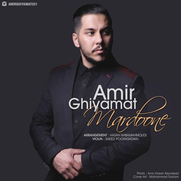 Amir Ghiyamat - Mardone Music | آهنگ  -