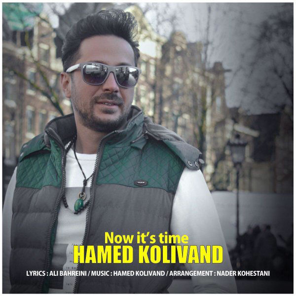 Hamed Kolivand – Alan Vaghteshe