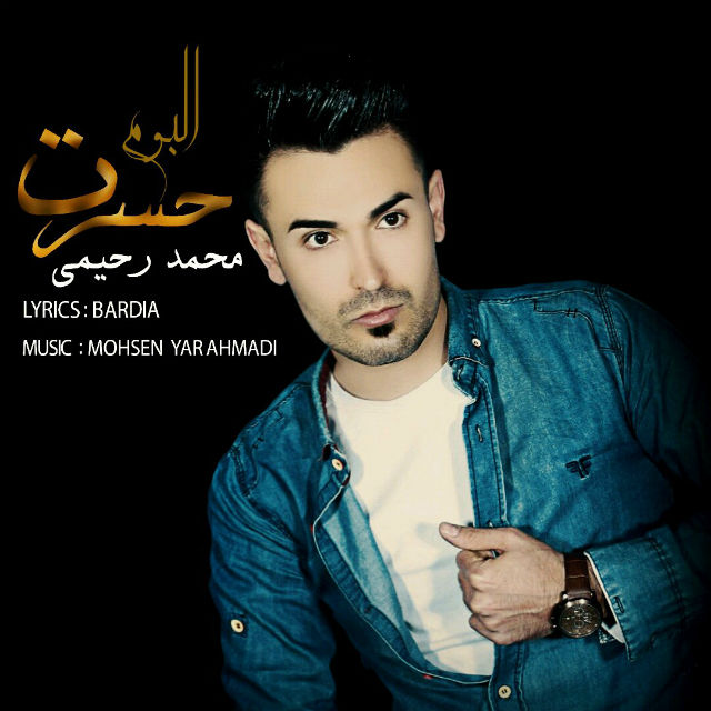 Mohamad Rahimi – Hasrat