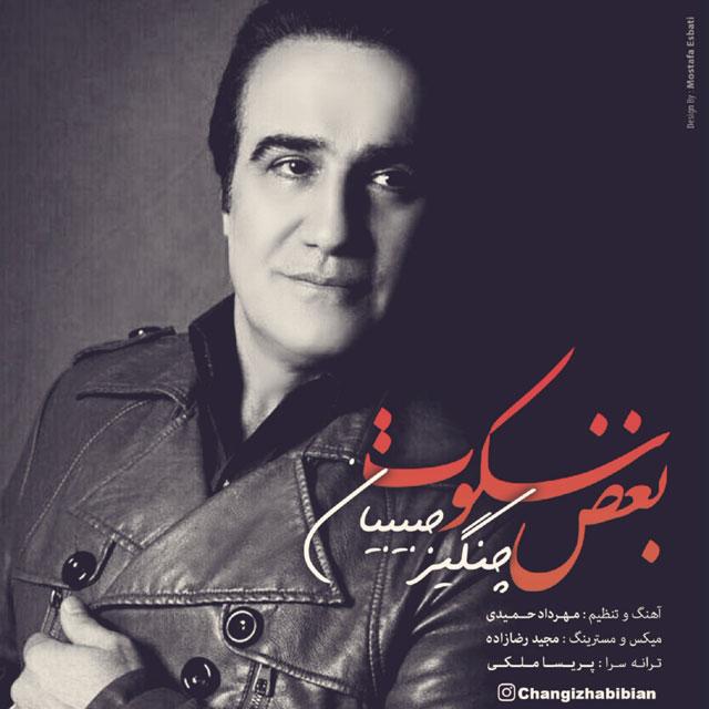 Changiz Habibian – Boghze Sokoot