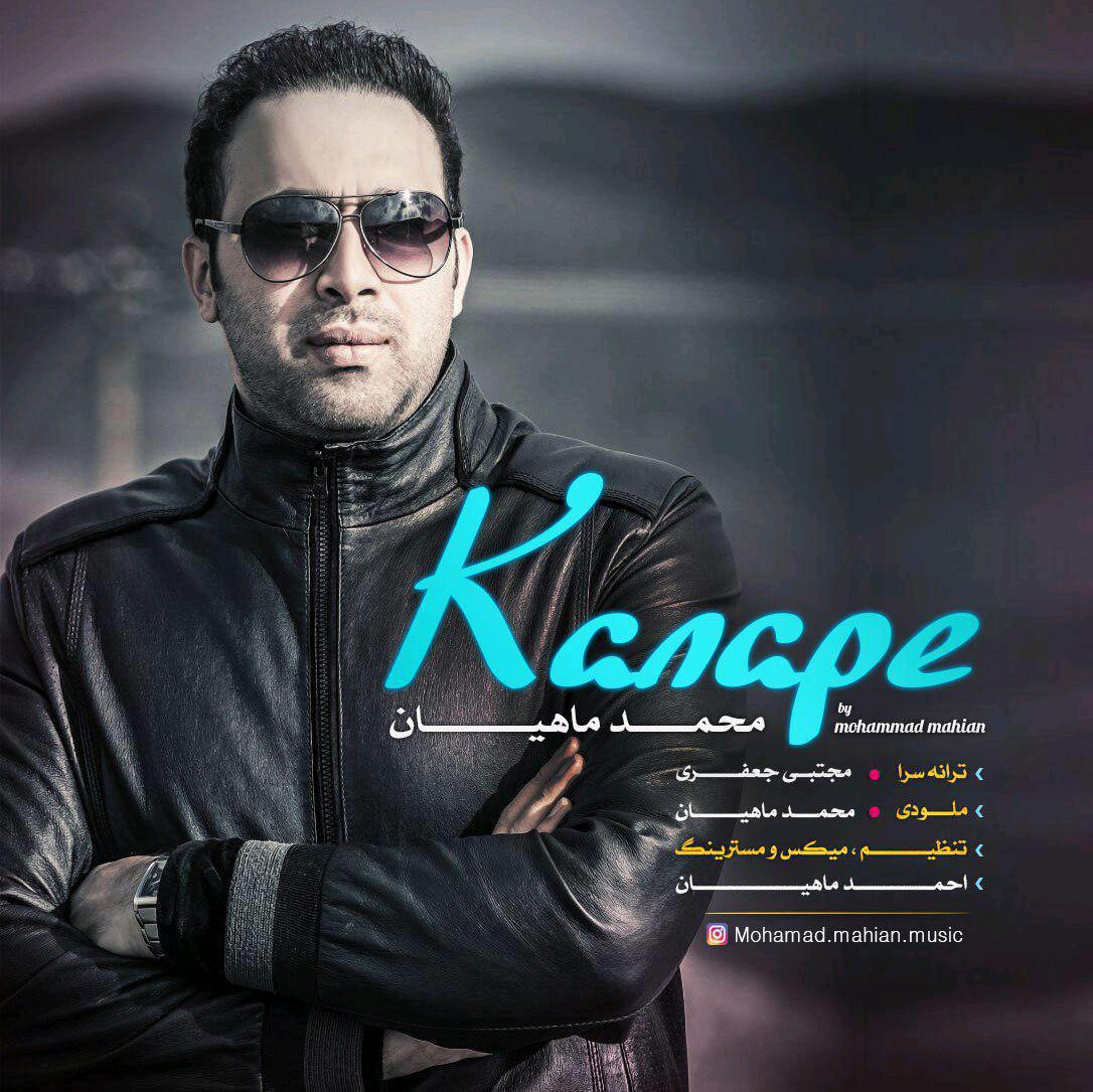 Mohammad Mahian – Kanape