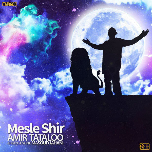 Amirhossein Maghsoudloo – Mesle Shir