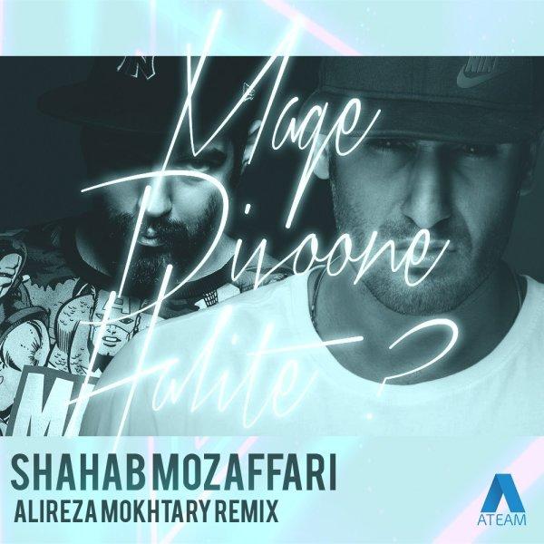 Shahab Mozaffari - Mage Divoone Halite (Remix)