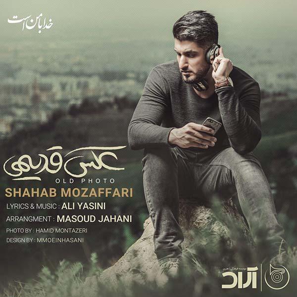 Shahab Mozaffari – Old Photo