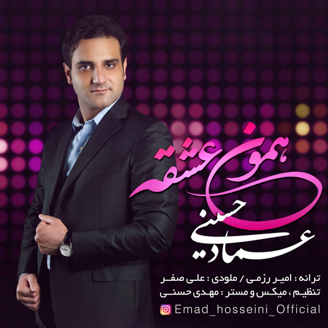 Emad Hosseini – Hamoon Eshghe