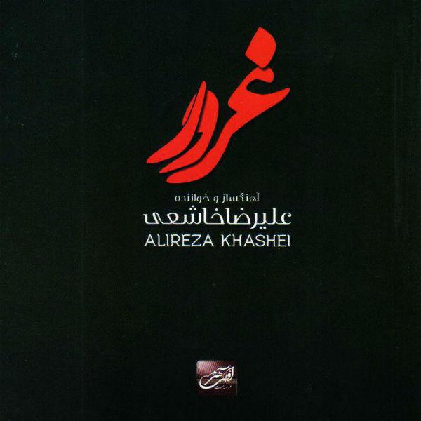 Alireza Khashei – Ghoroor
