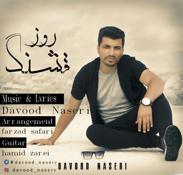 Davood Naseri – Rooze Ghashang