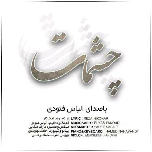 Elyas Fanoudi – Cheshmat