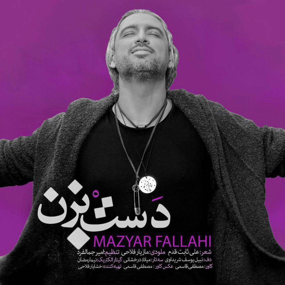 Mazyar Fallahi – Dast Bezan