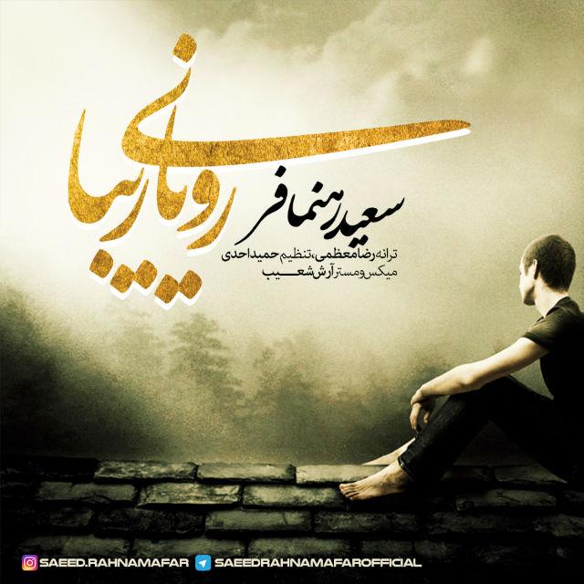 Saeed Rahnamafar – Royaye Ziba