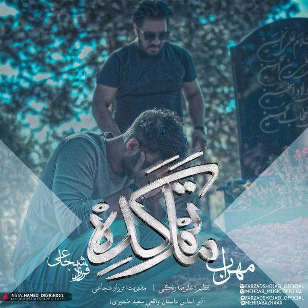 Farzad Shojaei – Matam Kadeh (Ft Mehrab)