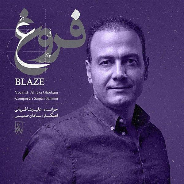 Alireza Ghorbani – Prostration of Wisdom