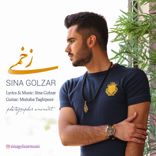 Sina Golzar - Zakhmi Music | آهنگ  -