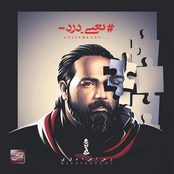 Reza Sadeghi - Yani Dard | Album
