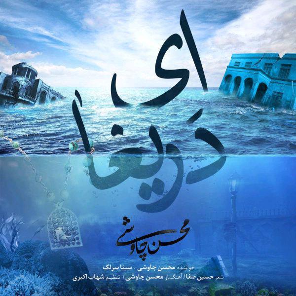 Mohsen Chavoshi – Ey Darigha (Shahrzad 2) (Ft Sina Sarlak)