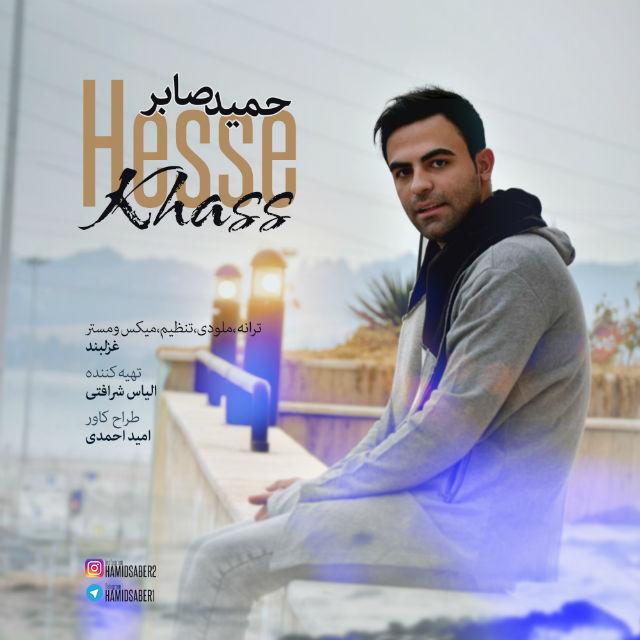 Hamid Saber – Hesse Khass