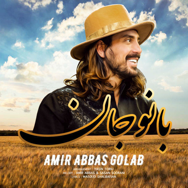 Amir Abbas Golab – Banoo Jan