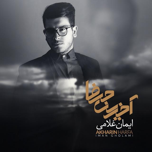 Iman Gholami – Akharin Harfa