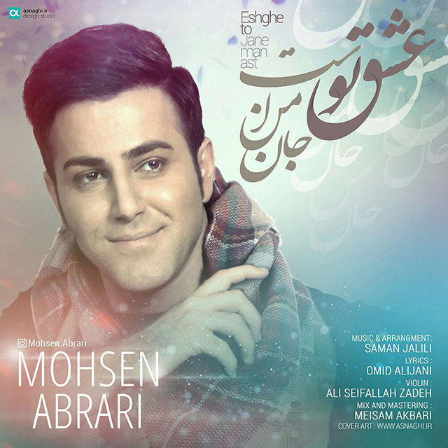 Ohh Jane Jana Mp3 Song New: Mohsen Abrari - Eshghe To Jane Man Ast Music