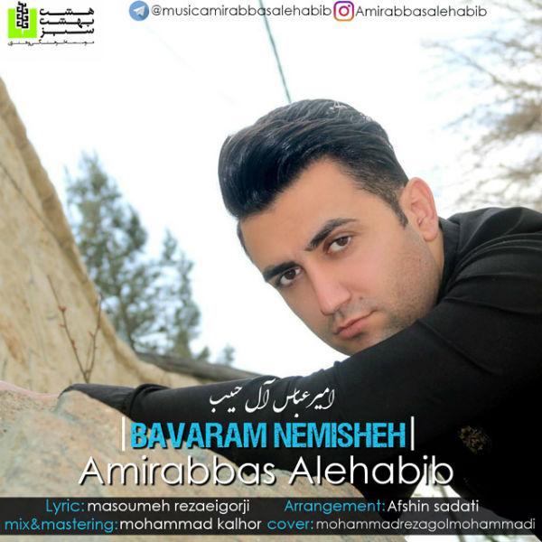 Amirabbas Alehabib – Bavaram Nemisheh